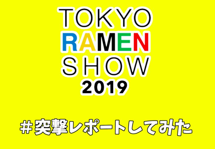 東京ラーメンショー2019〜突撃レポートしてみた編〜