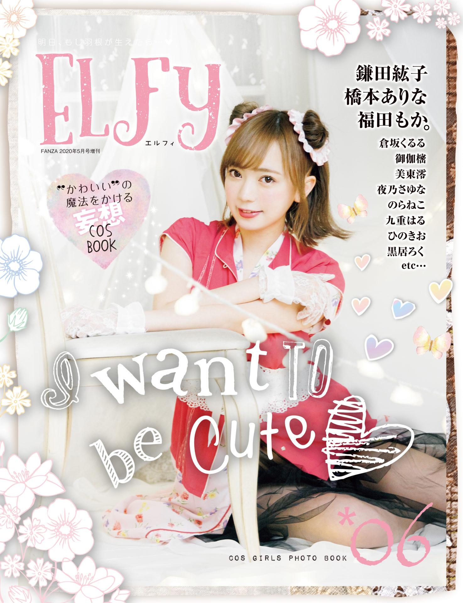 雑誌「ELFy」発売中!