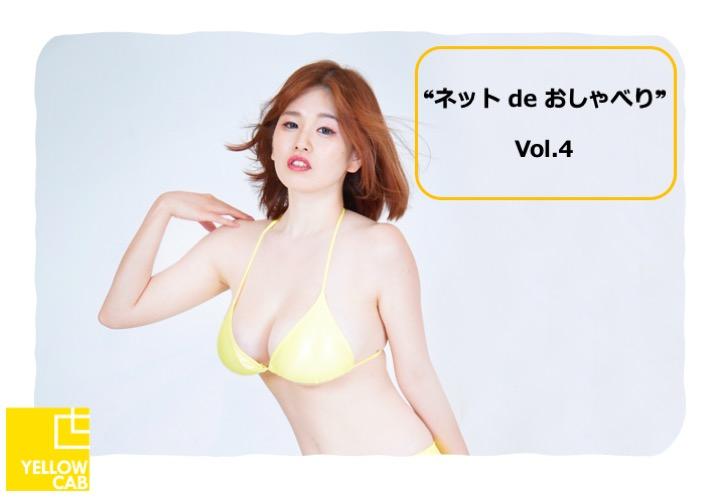"""""""ネット de おしゃべり"""" Vol.4 -宇佐美さくら-"""