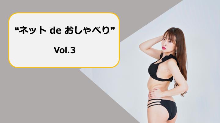 """""""ネット de おしゃべり"""" Vol.3 -逢沢しずか-"""